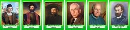 Купить Комплект портретов Знаменитые географы в золотисто-зелёных тонах 320*460 мм в России от 0.00 ₽