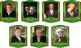 Купить Комплект портретов Знаменитые немецкие деятели №2 в золотисто-зеленых тонах 265*350 мм в России от 2402.00 ₽