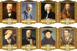 Купить Комплект портретов Знаменитые немецкие деятели в золотисто-коричневых тонах 260*350 мм в России от 2686.00 ₽