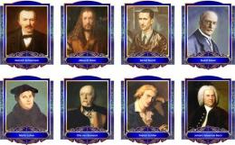 Купить Комплект портретов Знаменитые немецкие деятели в золотисто-синих тонах  260*350 мм в России от 2832.00 ₽