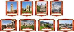 Купить Комплект стендов Достопримечательности Великобритании для кабинета английского языка в золотисто-красных тонах 265*350 мм,280*350 мм в России от 2815.00 ₽