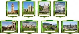 Купить Комплект стендов Достопримечательности Великобритании для кабинета английского языка в тёмно-зелёных тонах 265*350 мм, 280*350 мм в России от 2823.00 ₽