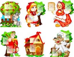 Купить Комплект стендов герои сказки Красная шапочка с карманами А4 для оформления детской площадки или группы в России от 19964.00 ₽