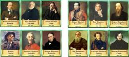 Купить Комплект стендов портретов Литературных классиков 12 шт. в золотисто-зеленых тонах 300*410 мм в России от 5269.00 ₽