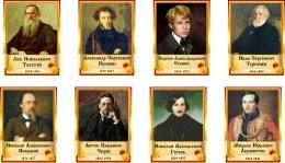 Купить Комплект стендов портретов Литературных классиков в золотисто-бордовых тонах 320*410 мм в России от 3873.00 ₽
