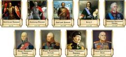 Купить Комплект стендов портретов Великие Русские Полководцы для кабинета истории 240*300 мм в России от 2391.00 ₽