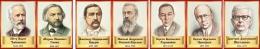 Купить Комплект стендов портретов Великих композиторов 7 шт. в золотисто-красных тонах на светлом фоне 220*300 мм в России от 1649.00 ₽