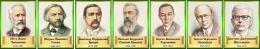 Купить Комплект стендов портретов Великих композиторов 7 шт. в золотисто-зеленых тонах 220*300 мм в России от 1758.00 ₽