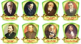 Купить Комплект стендов портретов Знаменитые биологи для кабинета биологии 320*350 мм в России от 3100.00 ₽