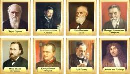 Купить Комплект стендов портретов Знаменитые биологи для кабинета биологии в бежевых тонах 300*350 мм в России от 2999.00 ₽