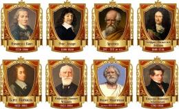 Купить Комплект стендов портретов Знаменитые математики для кабинета в золотисто-бордовых тонах 280*360 мм 8 шт. в России от 3112.00 ₽