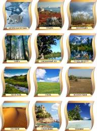 Купить Комплект стендов Природные зоны для кабинета географии 300*300 мм в России от 3985.00 ₽