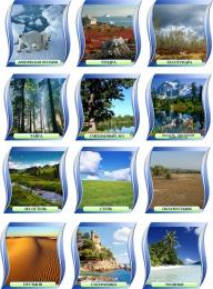 Купить Комплект стендов Природные зоны для кабинета географии в России от 4228.00 ₽