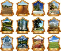 Купить Комплект стендов Природные зоны Земли в России от 4901.00 ₽