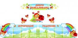 Купить Комплект  стендов  в группу Божья Коровка 2380*1050мм в России от 6961.00 ₽
