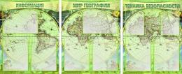 Купить Комплект стендов в кабинет Географиии. Информация. Мир географии. Техника Безопасности 1580*650 мм в России от 4516.00 ₽