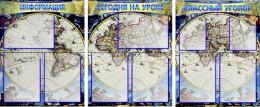 Купить Комплект стендов в кабинет Географиии. Классный уголок, Сегодня на уроке, Информация в синих тонах 515*650мм в России от 4516.00 ₽