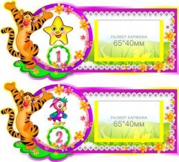 Купить Комплект табличек на шкафчики Мультяшки с карманами для имен детей 25шт с Тигрой 180*84мм в России от 1899.00 ₽