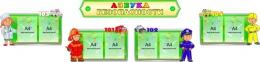 Купить Композиция Азбука Безопасности в детский сад, начальную школу 2950*710мм в России от 6052.00 ₽