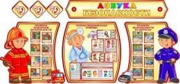 Купить Композиция Азбука Безопасности в детский сад в России от 8971.00 ₽