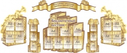 Купить Композиция Библиотечный вестник 3290*1390 мм в России от 15485.00 ₽