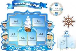 Купить Композиция для группы Морячки 1900*1270 мм в России от 9129.00 ₽