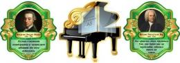 Купить Композиция для кабинета музыки с цитатами В.Моцарта и И.Баха 1600*570 мм в России от 3862.00 ₽