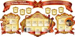 Купить Композиция для кабинета музыки в золотисто-красных тонах 3160*1590 мм в России от 22528.00 ₽