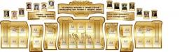 Купить Композиция для кабинета русского языка и литературы 2120*1640мм в России от 24037.00 ₽
