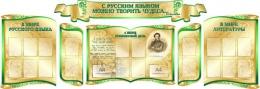 Купить Композиция для кабинета русского языка и литературы в золотисто-зелёных тонах 4280*1470 мм в России от 22188.00 ₽