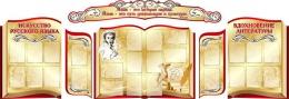 Купить Композиция для кабинета русского языка и литературы в золотистых тонах 4190*1430мм в России от 21406.00 ₽