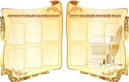 Купить Композиция для кабинета русского языка и литературы в золотистых тонах 1860*1190 мм в России от 9478.00 ₽