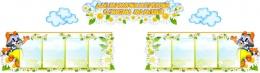 Купить Композиция Для мамочек и папочек о жизни малышей в группу Улыбка  2650*750 мм в России от 5982.00 ₽