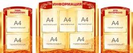 Купить Композиция Информация в винтажном стиле в золотисто-красных тонах 1860*750мм в России от 5267.00 ₽