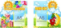 Купить Композиция из двух стендов Поздравляем, Меню в группу Солнышко 840*400 мм в России от 1283.00 ₽