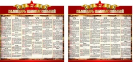 Купить Композиция Календарь важных событий на тему Великой Отечественной войны  2590*1220 мм в России от 11435.00 ₽