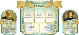 Купить Композиция Классный уголок для кабинета русского языка 1810*820 мм в России от 5538.00 ₽