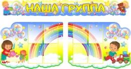 Купить Композиция Наша группа в группу Малыши 2040*1080 мм в России от 6191.00 ₽