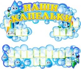 Купить Композиция Наши капельки в группу детского сада 760*650 мм в России от 2089.00 ₽