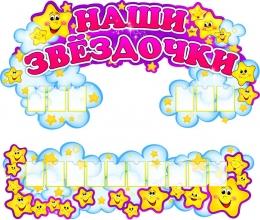 Купить Композиция Наши звёздочки в группу детского сада 760*650 мм в России от 2232.00 ₽