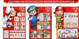 Купить Композиция Основы безопасности жизнедеятельности 1820*890мм в России от 5830.00 ₽