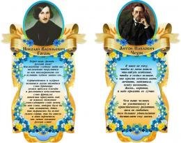 Купить Композиция Портреты Гоголя и Чехова с цитатами в стиле стендов Васильки 1140*910 мм. в России от 3965.00 ₽