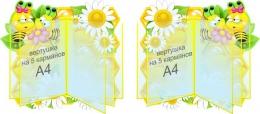 Купить Композиция с вертушками для группы Пчёлки 1050*460 мм в России от 3608.00 ₽