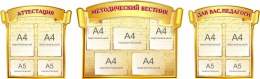 Купить Композиция стендов Аттестация.Методический вестник. Для Вас, педагоги в золотистых тонах 2430*740мм в России от 7112.00 ₽