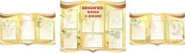 Купить Композиция стендов Биология - наука о жизни в кабинет биологии 2900*850 мм в России от 7814.00 ₽