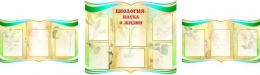 Купить Композиция стендов Биология - наука о жизни в кабинет биологии в бирюзово-зеленых тонах 2900*850 мм в России от 7814.00 ₽