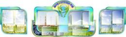 Купить Композиция стендов по Энергосбережению - Энергия и окружающая среда 2900*860мм в России от 9315.00 ₽