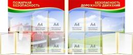 Купить Композиция стендов Пожарная безопасность и Безопасность дорожного движения 1730*800мм в России от 7674.00 ₽