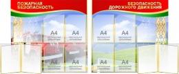 Купить Композиция стендов Пожарная безопасность и Безопасность дорожного движения с орнаментом 1730*800мм в России от 7674.00 ₽