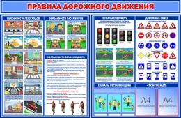 Купить Композиция стендов Правила дорожного движения в синих тонах 2000*1310мм в России от 9468.00 ₽